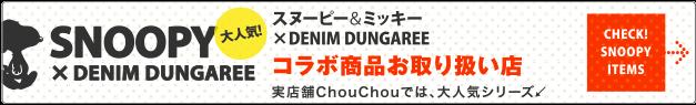 スヌーピーxDENIM DUNGAREE コラボ商品お取り扱い店